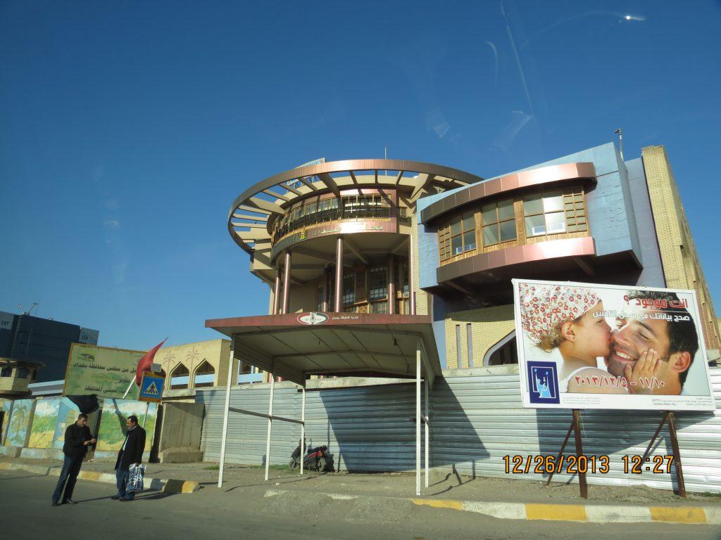 استانداری بغداد-جمهوری عراق