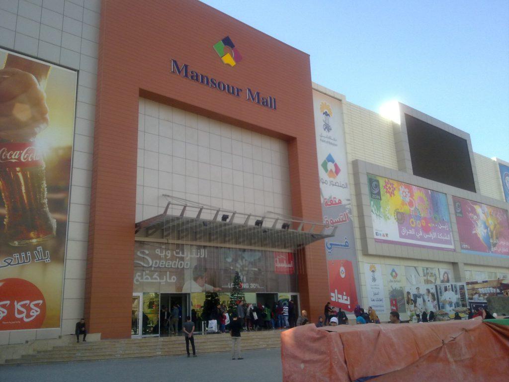 فروشگاه بزرگ منصور مال در بغداد