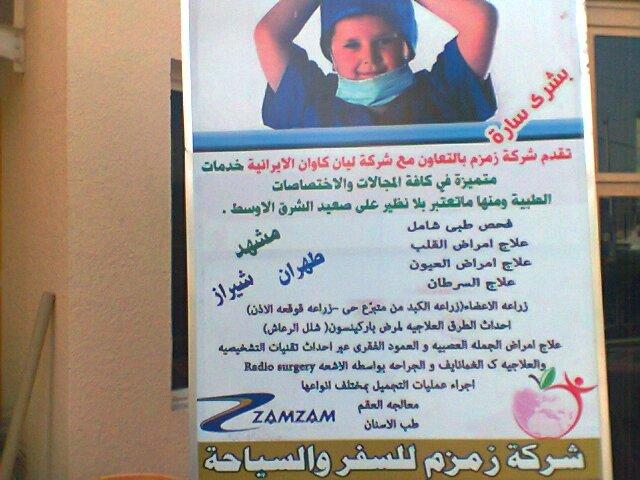 یکی از شرکتهایی که در عراق توریسم درمانی می نماید