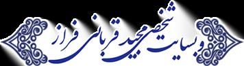 وبسایت رسمی مجید قربانی فراز